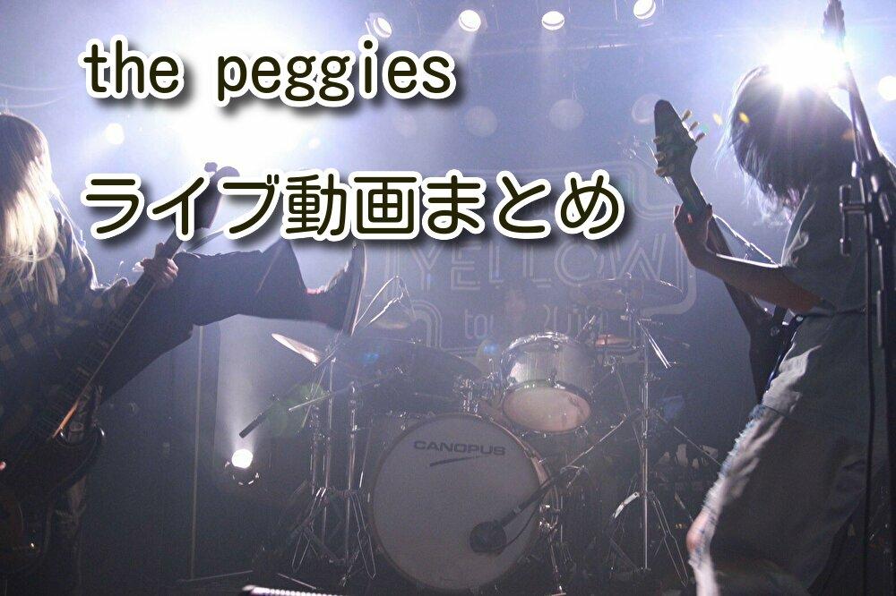 the peggies ライブ動画のリンクまとめ
