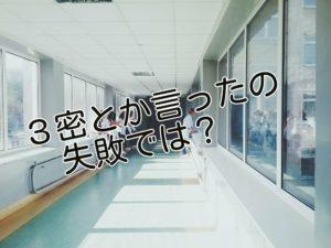3密とか言い出したせいで被害拡大では?北海道も第2波確定。