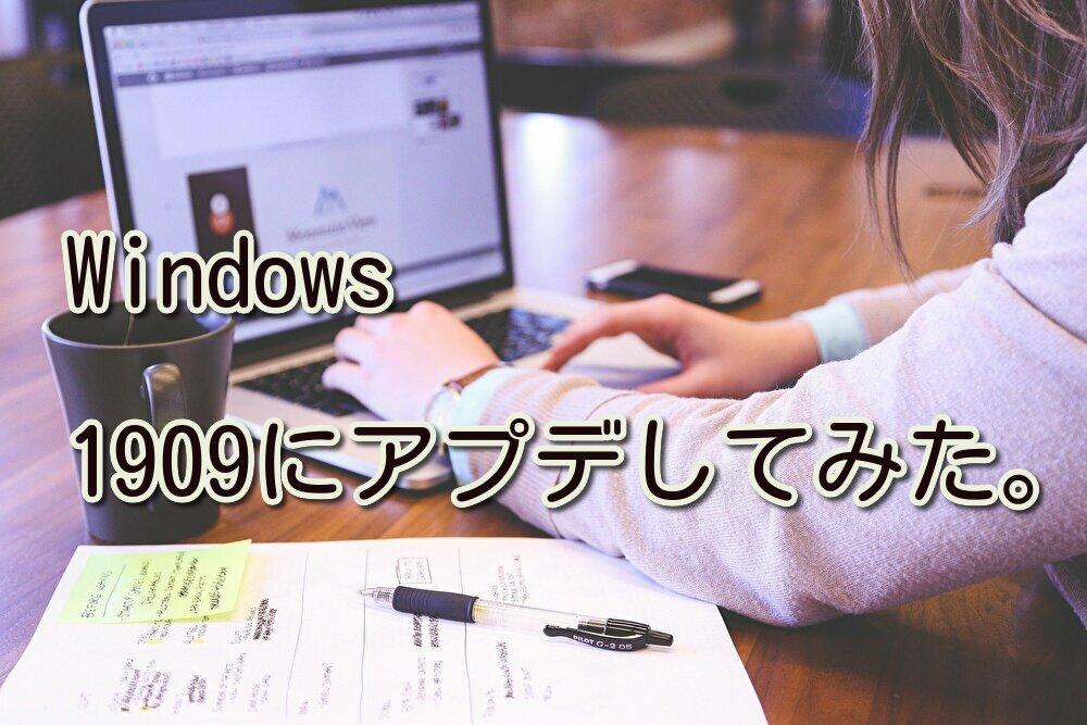 Windowsのシステムアップデートを最新にしてみよう。