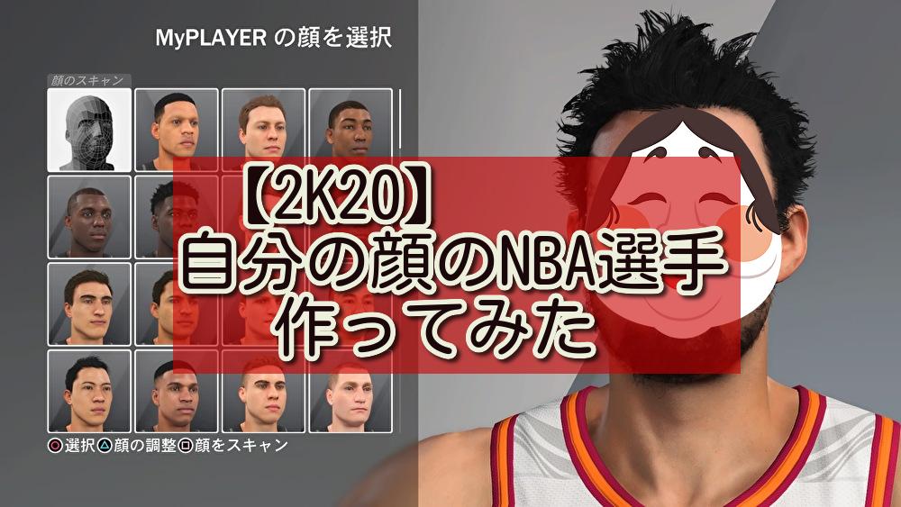 【2K20】自分の顔のNBAプレイヤーを作成したので素顔を晒してみる。
