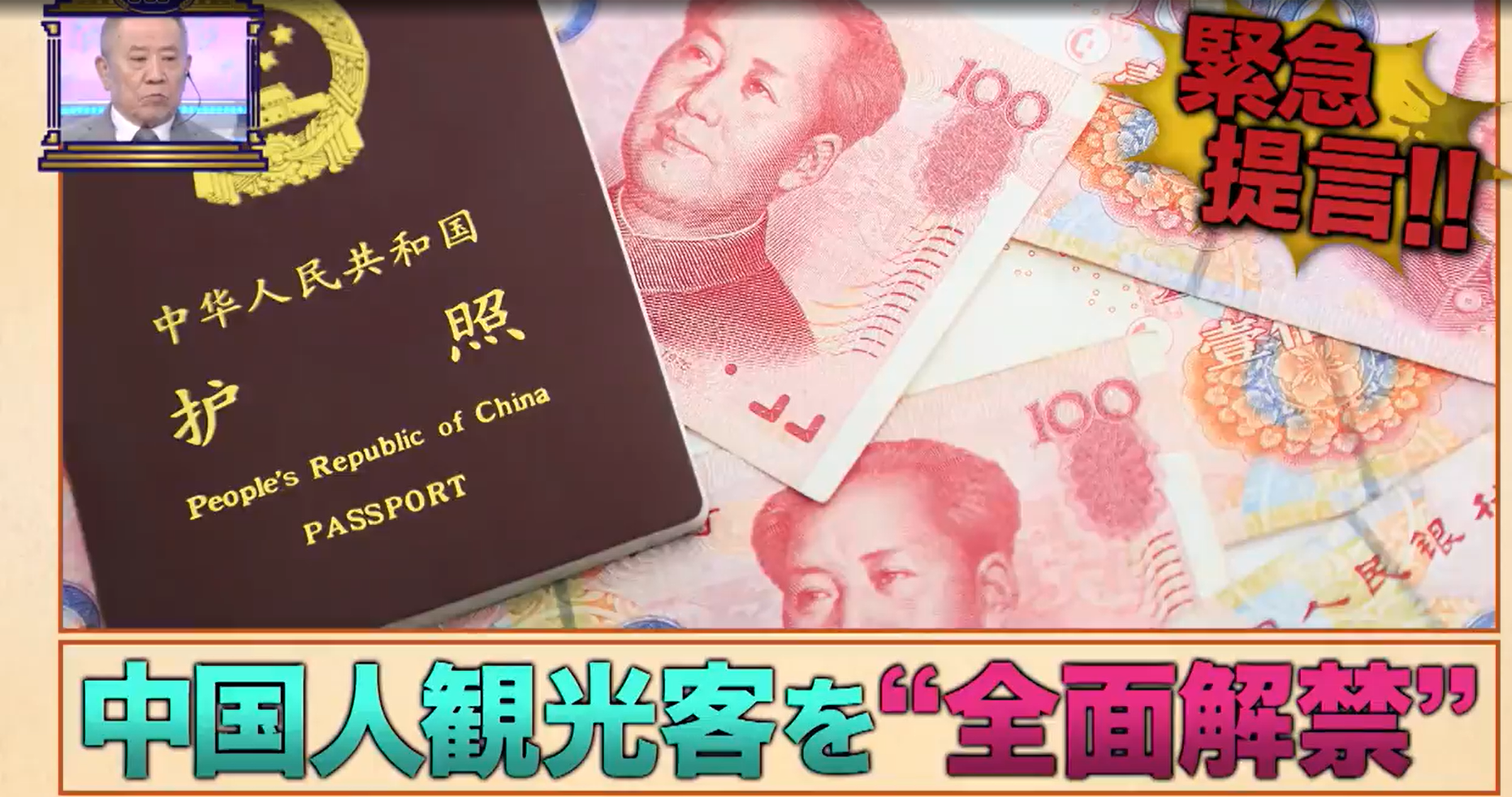 中国『言う事聞かなきゃ、うちからの観光客ストップすっから』