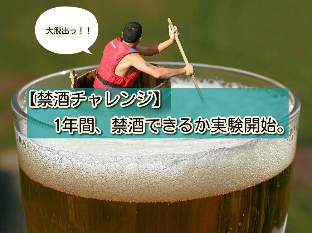 【禁酒チャレンジ】1年間、禁酒できるか実験開始。