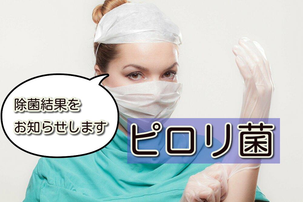 ピロリ菌の除菌。1回目の結果は・・・!?
