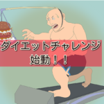 【ダイエットチャレンジ】1年間で13キロ痩せる計画、開始!