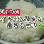 【116kg→92kg減】イチバン簡単なダイエット方法。(24キロ痩せた)