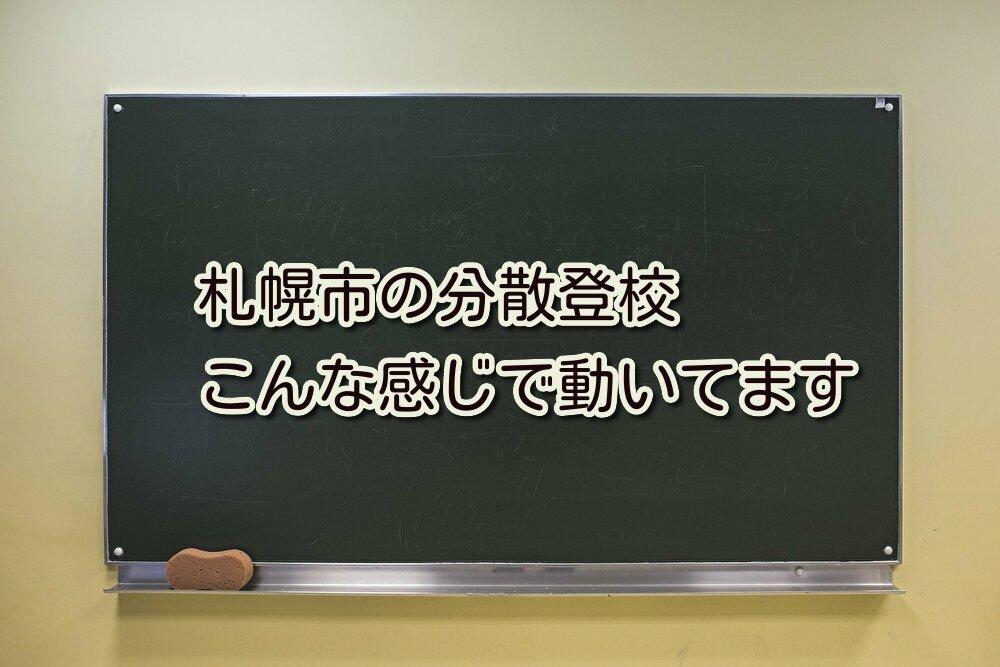 分散登校しんどいっす。札幌市の方法、実際はこんな感じです。