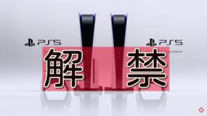 PS5本体ビジュアル解禁!驚きの2パターン!気になる値段は?