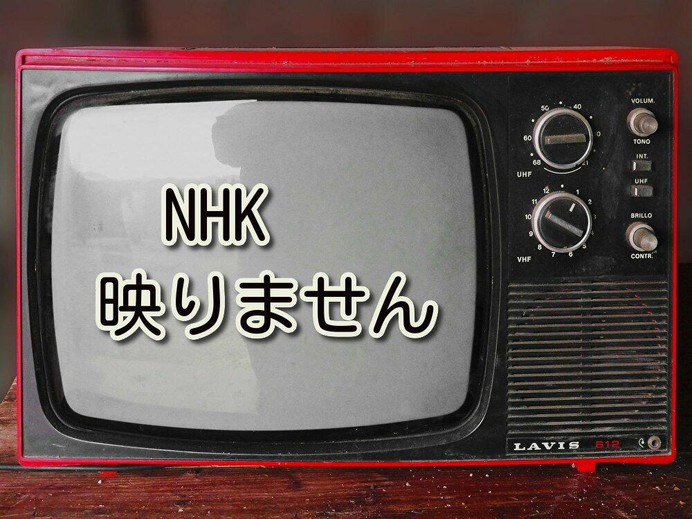 NHK映らないテレビ、受信契約の義務なし、と、東京地裁が判決!