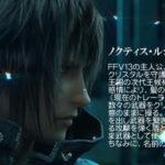 FF15ノクティス役・鈴木達央さん『噂は間違ってる。誰かが悪いとか一切ねぇから。』