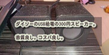 ダイソーのUSB給電の300円スピーカー。音質良し。コスパ良し。