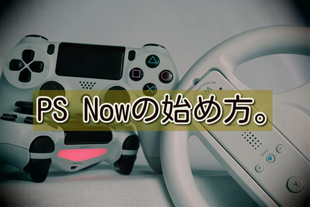 PS Nowというゲーム定額サービス。100円お試し体験。
