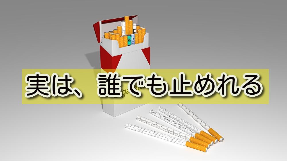 タバコは誰でも止めれる。禁煙外来もニコレットも不要。