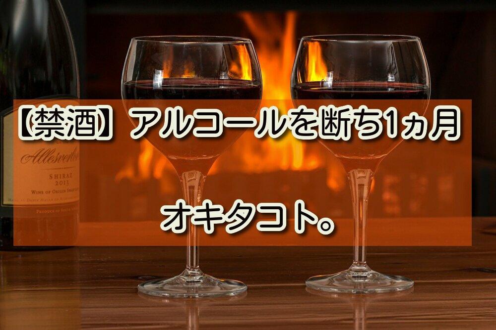 【禁酒】アルコールを断ち1ヵ月、で、オキタコト。