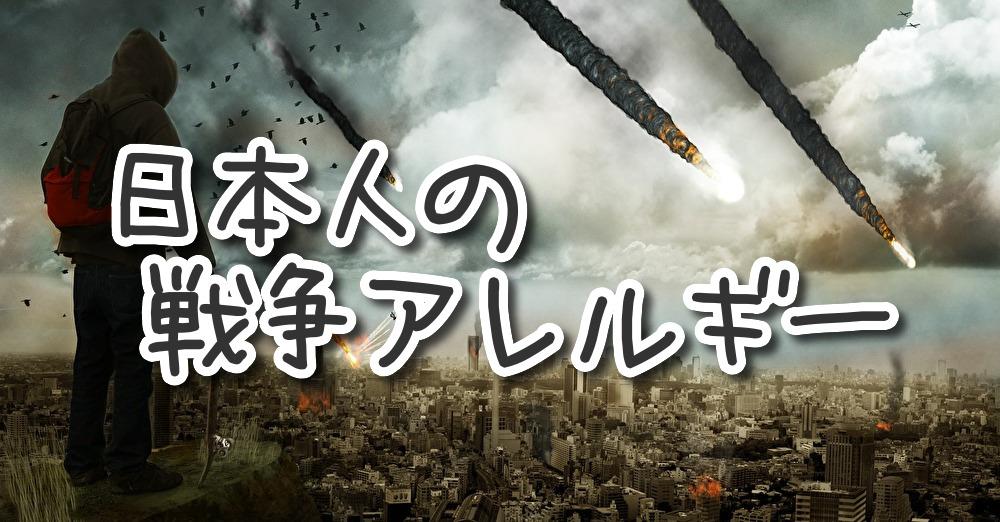 日本人はみんな、戦争アレルギー。