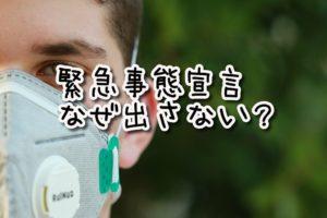 緊急事態宣言を出さないワケ。日本コロナ感染爆発。