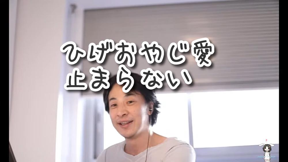 西村ひろゆきさんの、ひげおやじ愛が止まらない。