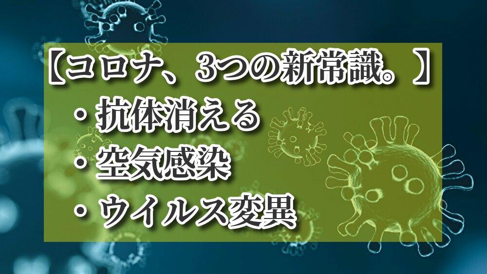 コロナ、3つの新常識。【抗体消える・空気感染・ウイルス変異】