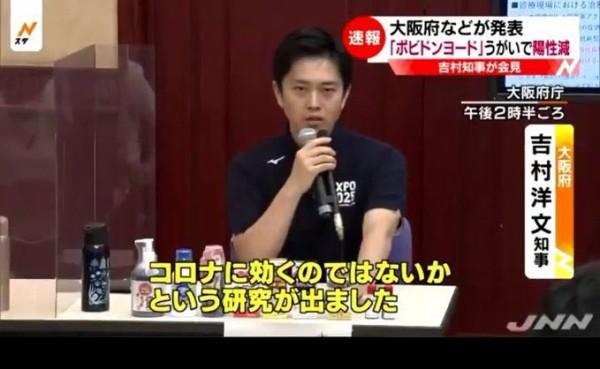 吉村知事のイソジン真相。僕はうがい薬使うと風邪ひきます。