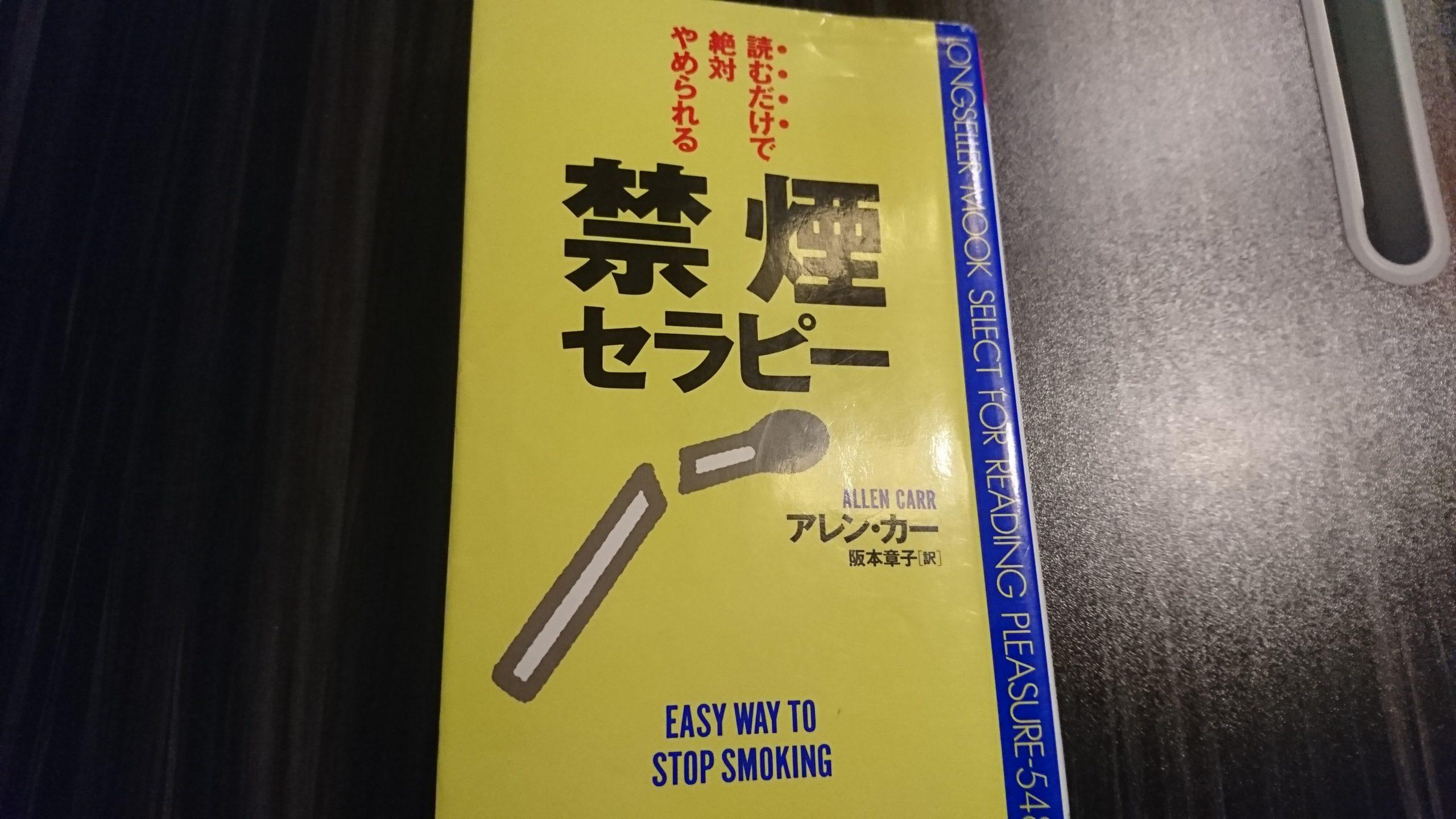 1000円でタバコから解放されよう『禁煙セラピー』