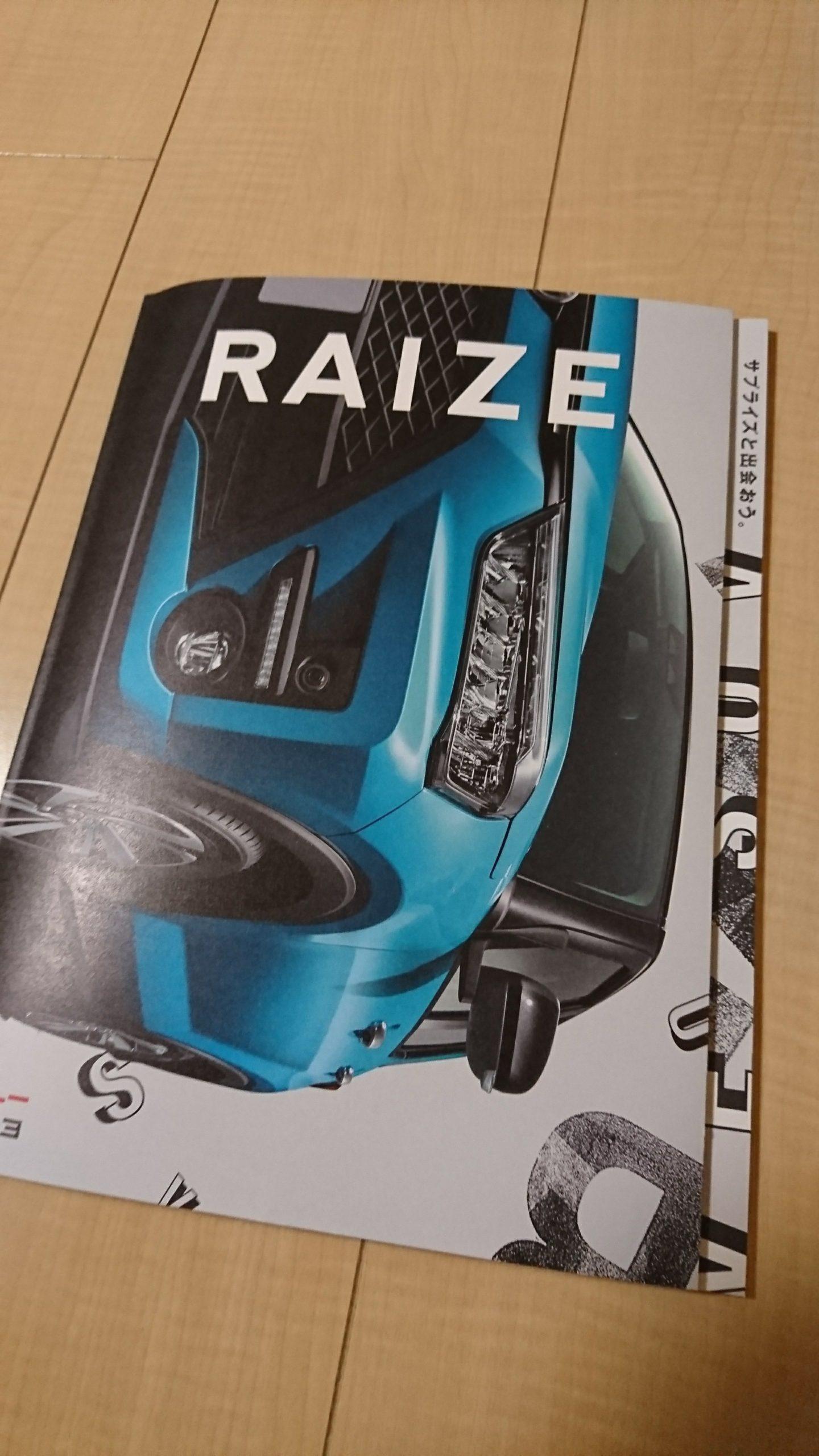 車を買うの巻。トヨタのRAIZEにしました。