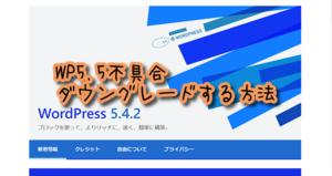 ワードプレスを5.4.2にダウングレードする方法【5.5不具合】