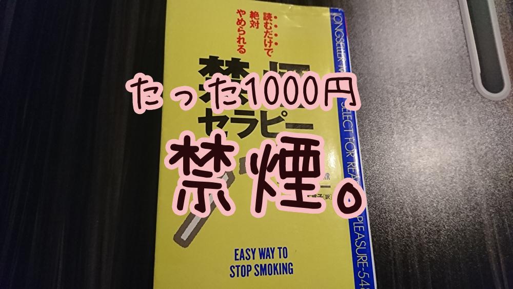 1000円払うとタバコ止めれる。【禁煙セラピー】