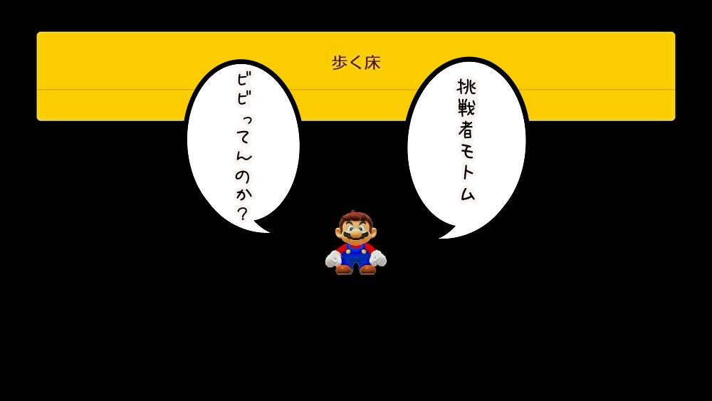 【マリオメーカー2】高難易度コース作ってみた【挑戦者モトム】