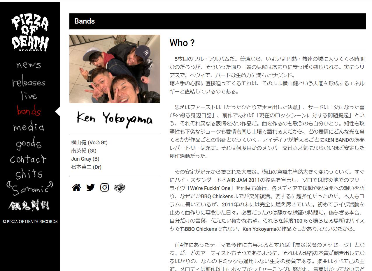 Ken Yokoyama 新ミニアルバムをレーベル直販のみで販売へ