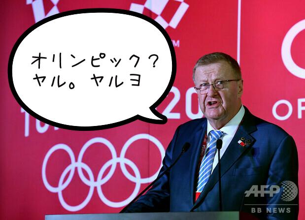 あれ、東京オリンピック強行して開催しそうじゃね?