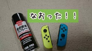 【Switch】ジョイコンなおった!!スプレーしただけで完全復活。