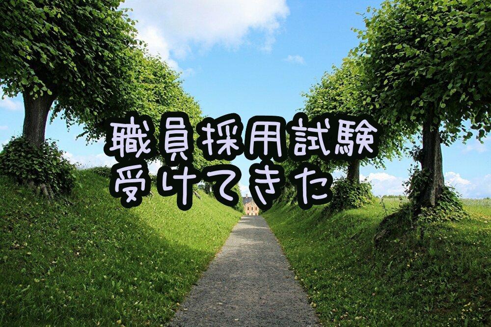 札幌市の職員採用試験を受けて来た感想。
