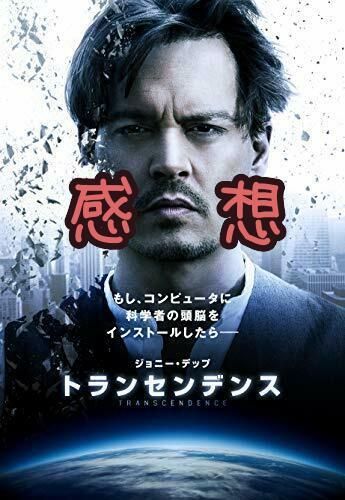 映画トライセンデンスを観た。 ネタバレ感想。