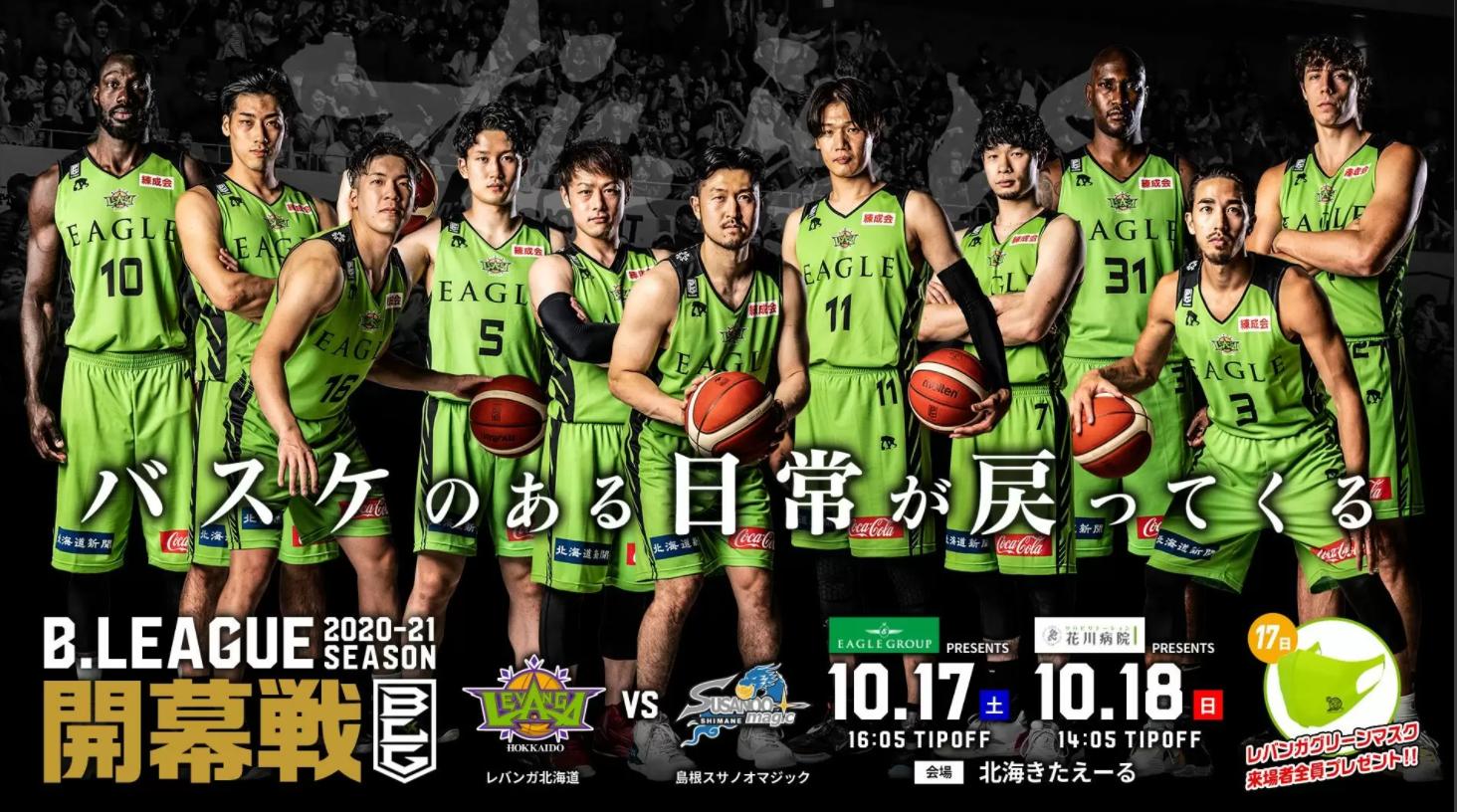 【10月3日】Bリーグ開幕きたぁぁぁ!!!!【レバンガ北海道】