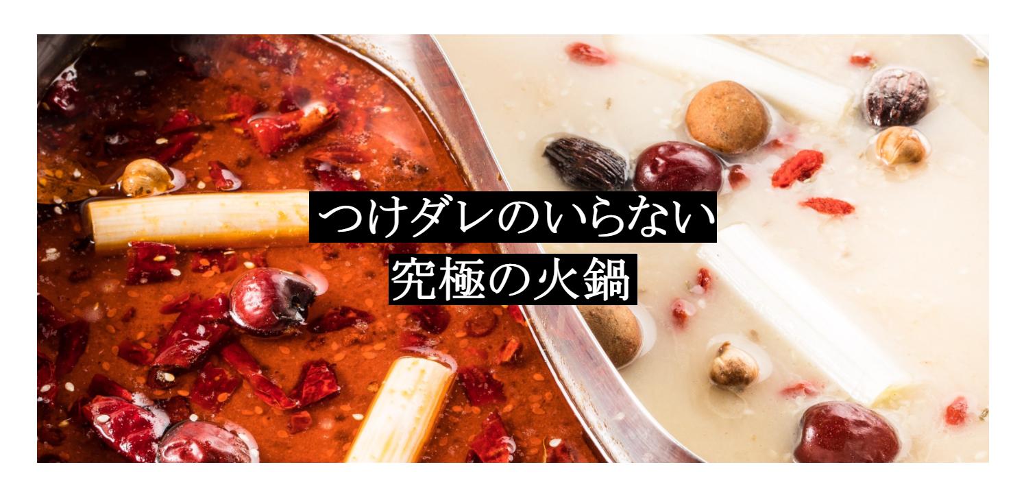 鍋の季節ですね。体の芯から温まりたけりゃこれ食っとけ【火鍋】