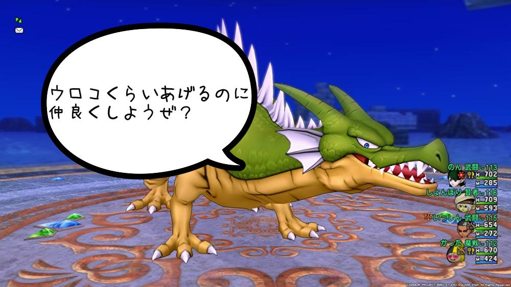 『ドラクエ10』ドラゴン討伐に挑む!竜のうろこゲットなるか!?