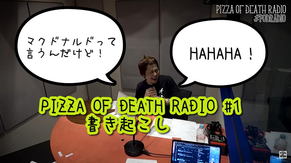 【横山健】PIZZA OF DEATH RADIO #1 文字起こし 【#PODRADIO】