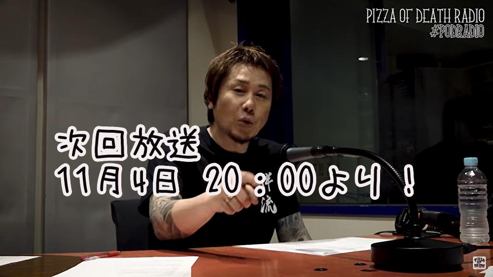 【Ken yokoyama】横山健のYouTubeラジオ 11月4日に2回目放送【Hi-STANDARD】