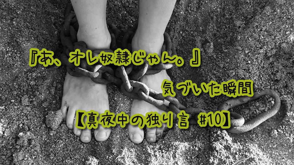 『あ、オレ奴隷じゃん。』気づいた瞬間【真夜中の独り言 #10】