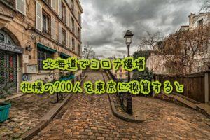 北海道でコロナ爆増。札幌の200人を東京に換算すると・・・。
