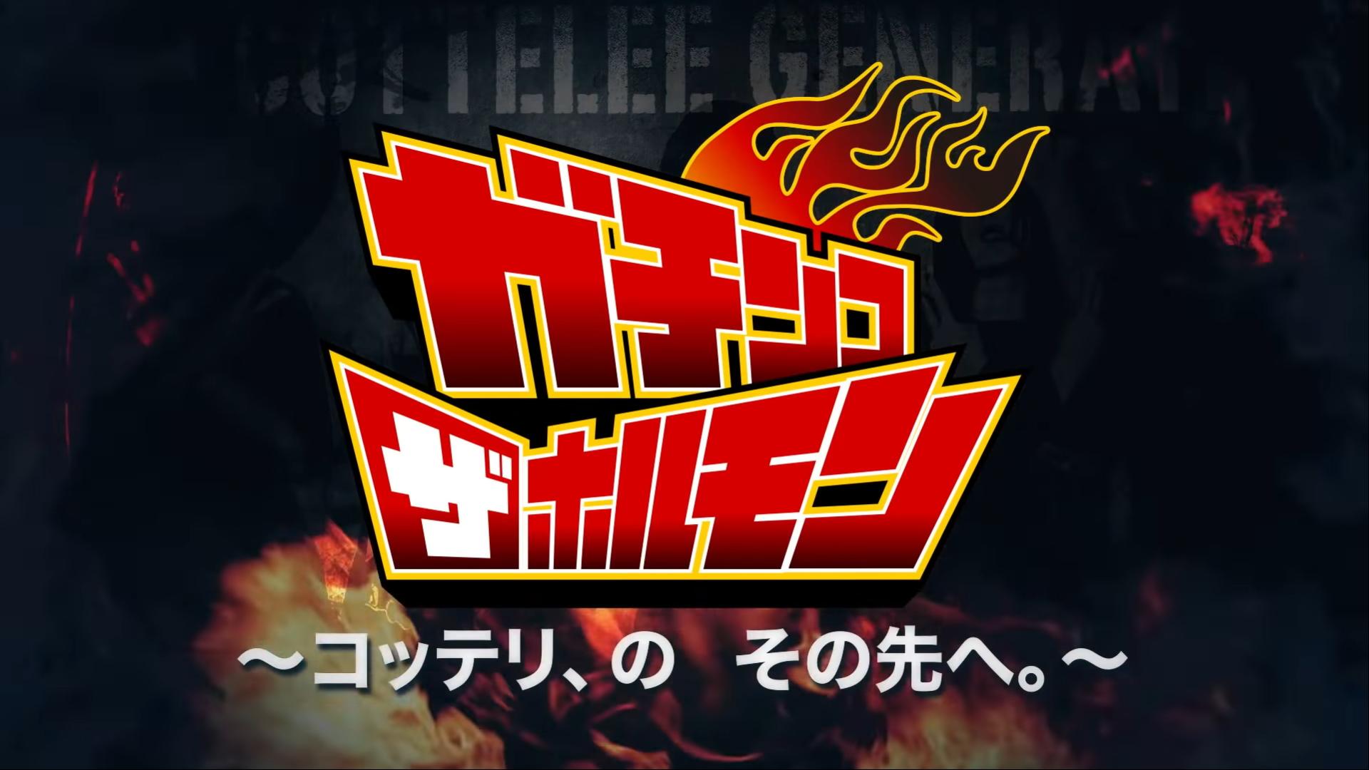 マキシマム・ザ・ホルモンの曲を奥田民生や桜井和寿が歌う動画。【ガチのやつ】