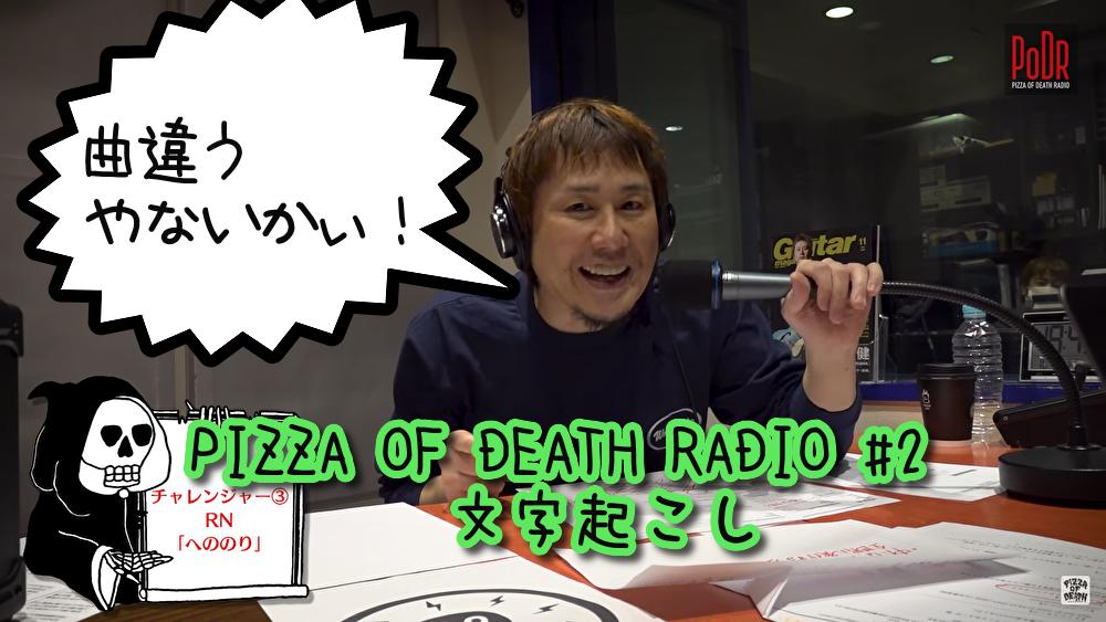【横山健】PIZZA OF DEATH RADIO #2 文字起こし 【#PODRADIO】