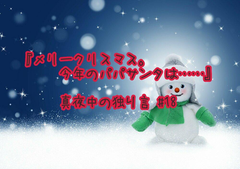 『メリークリスマス。今年のパパサンタは……』真夜中の独り言 #18