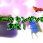 【ダークキングとレグナード】兼用サポート仲間で時短攻略【ドラクエ10実況】