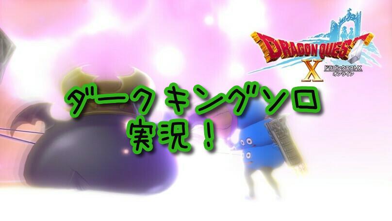 【ドラクエ10実況】ダークキングとレグナード兼用サポート仲間で時短攻略