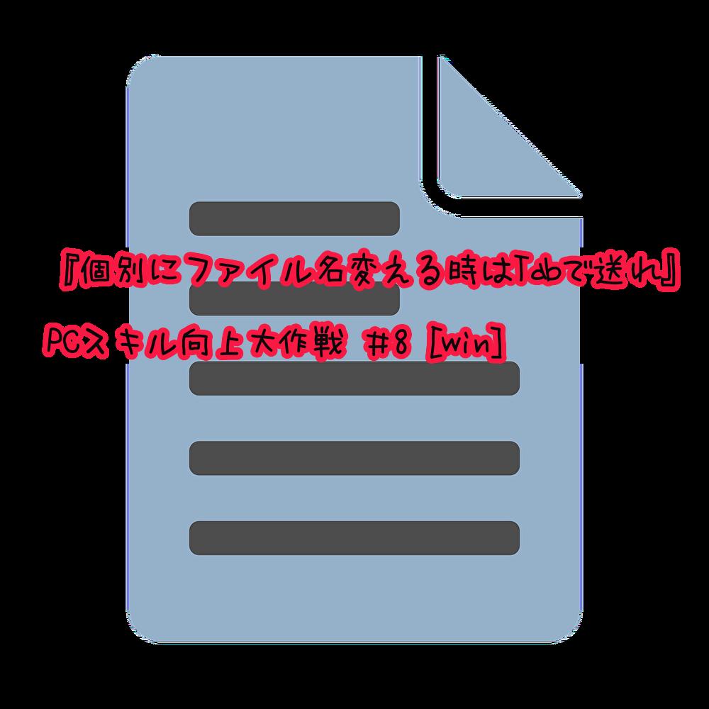 『個別にファイル名変える時はTabで送れ』パソコン時短テクニック #8 [Windows]