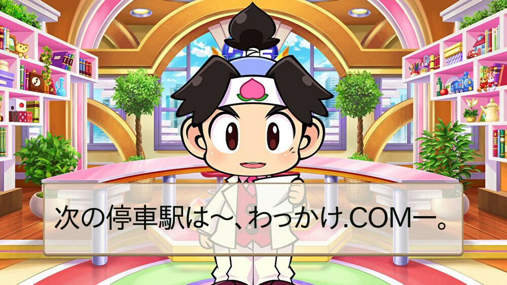 桃太郎電鉄おもしろーーーーい!!昭和 平成 令和も定番のやつ。