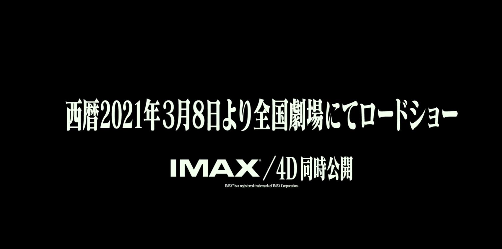 シンエヴァ2021年3月8日全国劇場にて公開へ!!