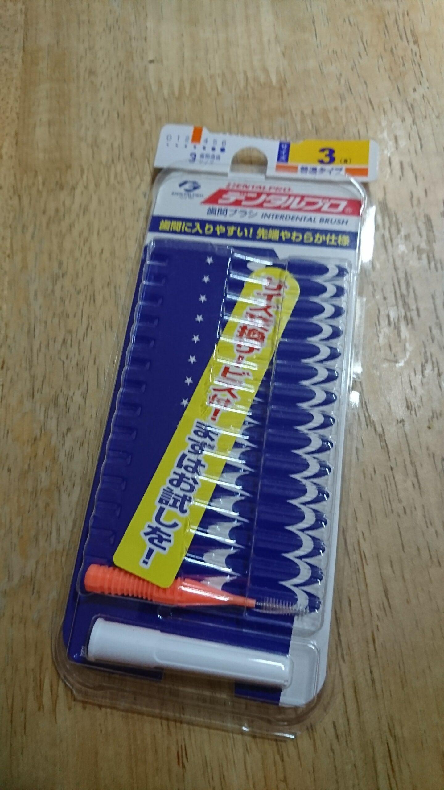 虫歯にならない秘訣は普通の歯ブラシと『コレ』。
