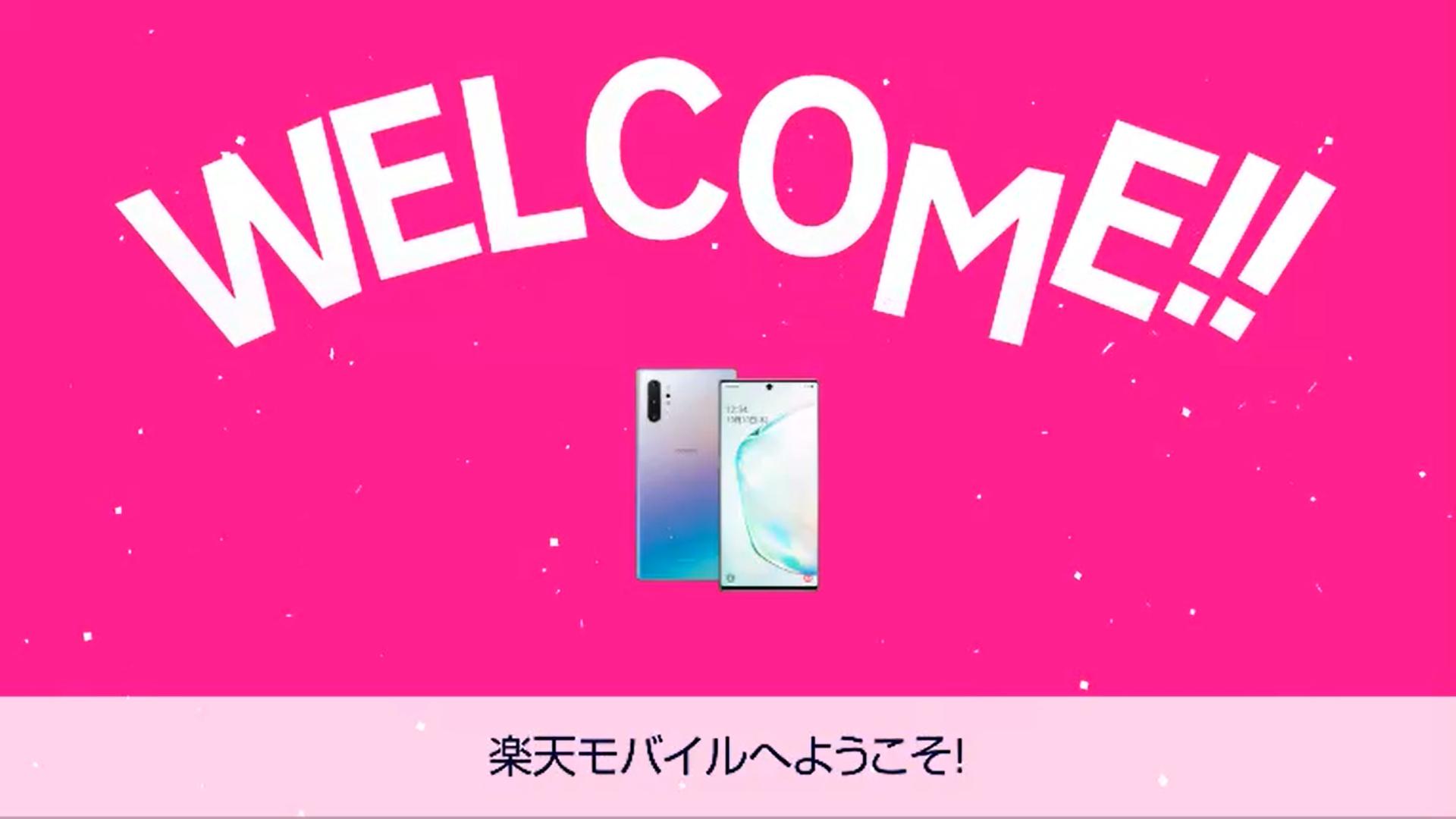 楽天モバイル契約しました!機種は『Galaxy note10+』