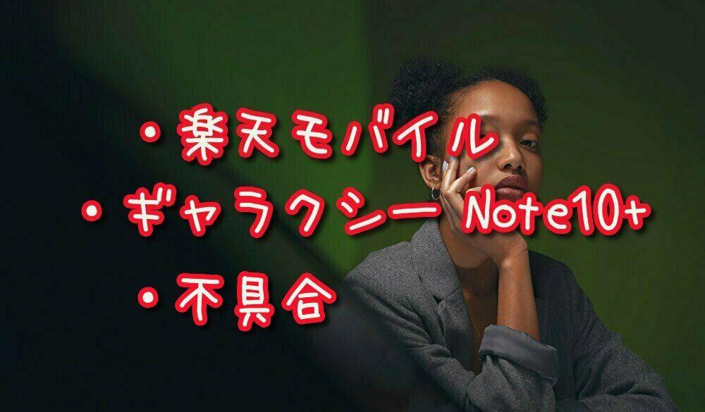 楽天モバイル Galaxy Note10+『問題が発生しました。再度実行してください。』